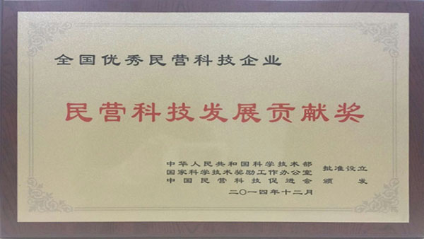 全国优秀民营科技企业民营科技发展贡献奖