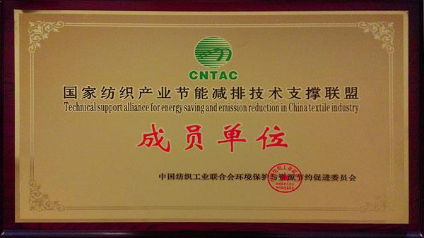 国家纺织产业节能技术支撑联盟成员单位