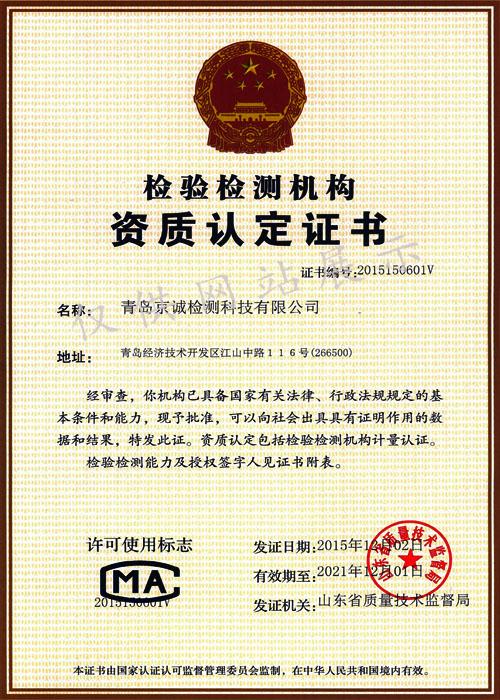CMA证书-青岛