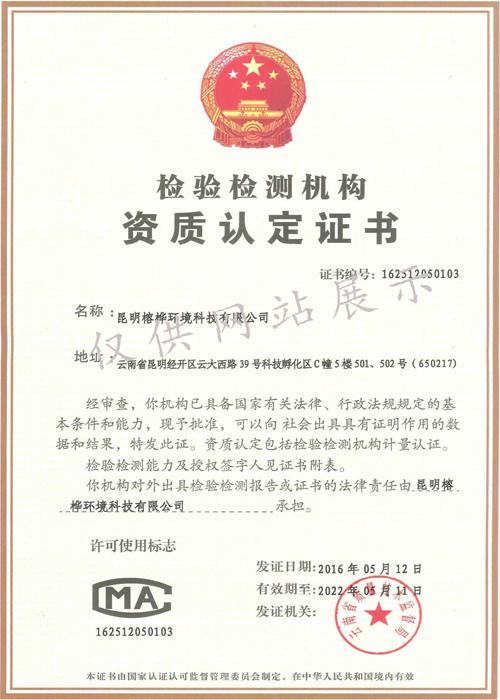 CMA证书-云南