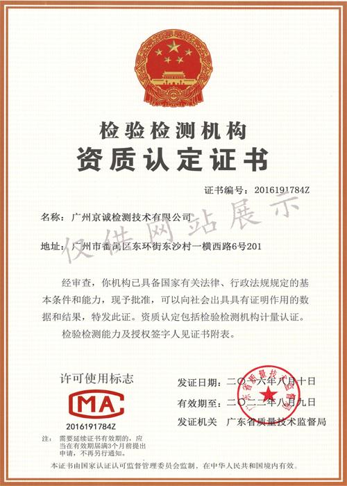 CMA证书-广州