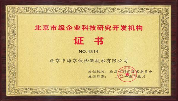 北京市级企业研究开发机构证书