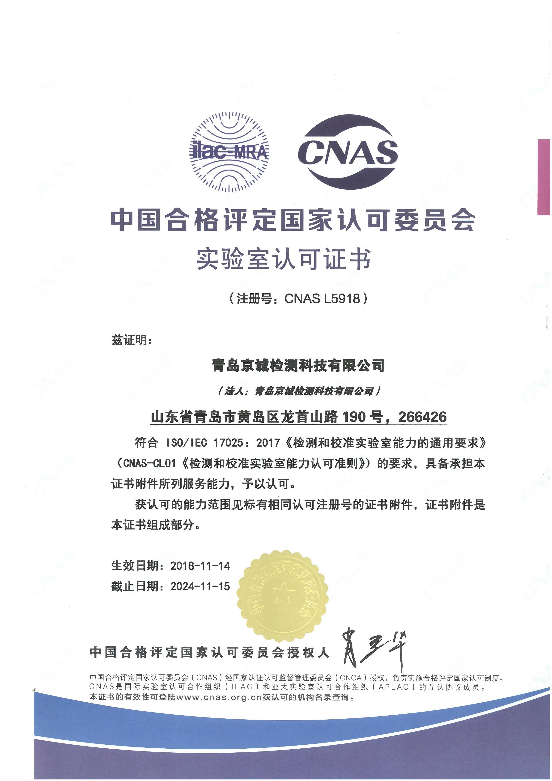 CNAS证书-青岛