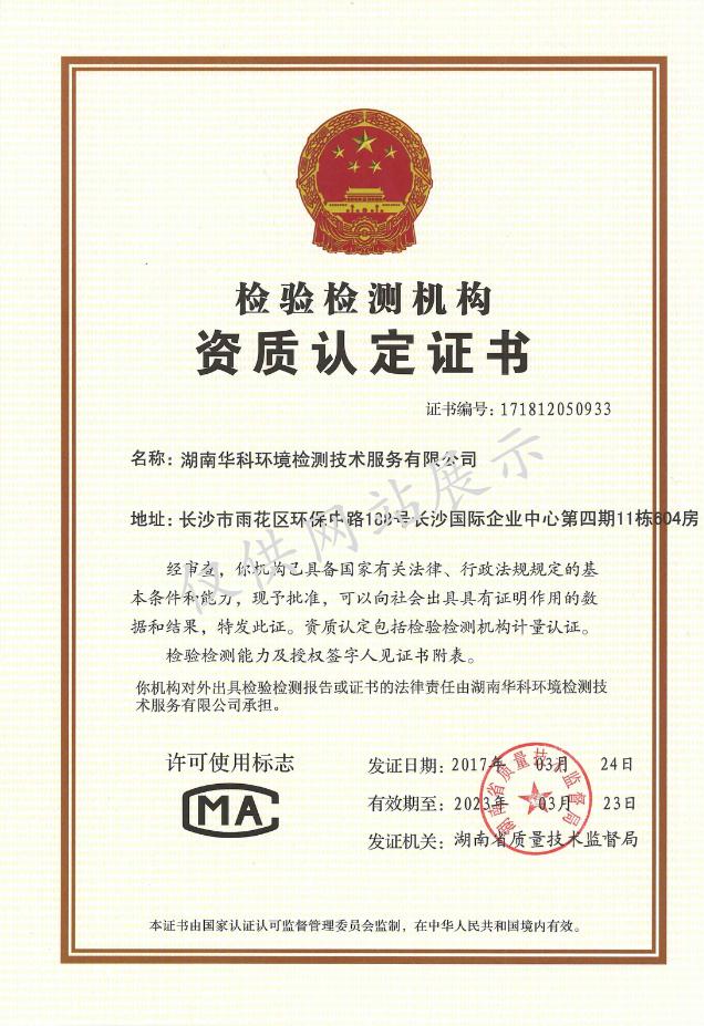 CMA证书-湖南