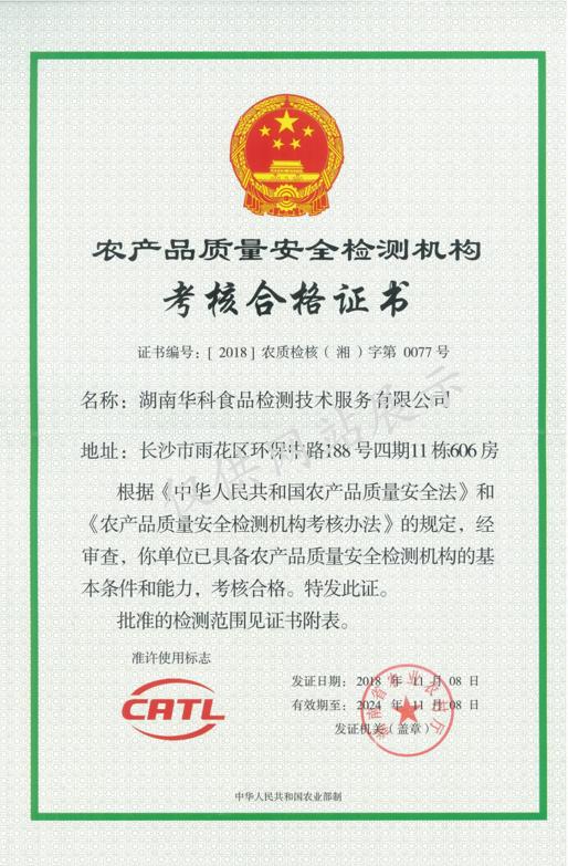 CATL证书-湖南