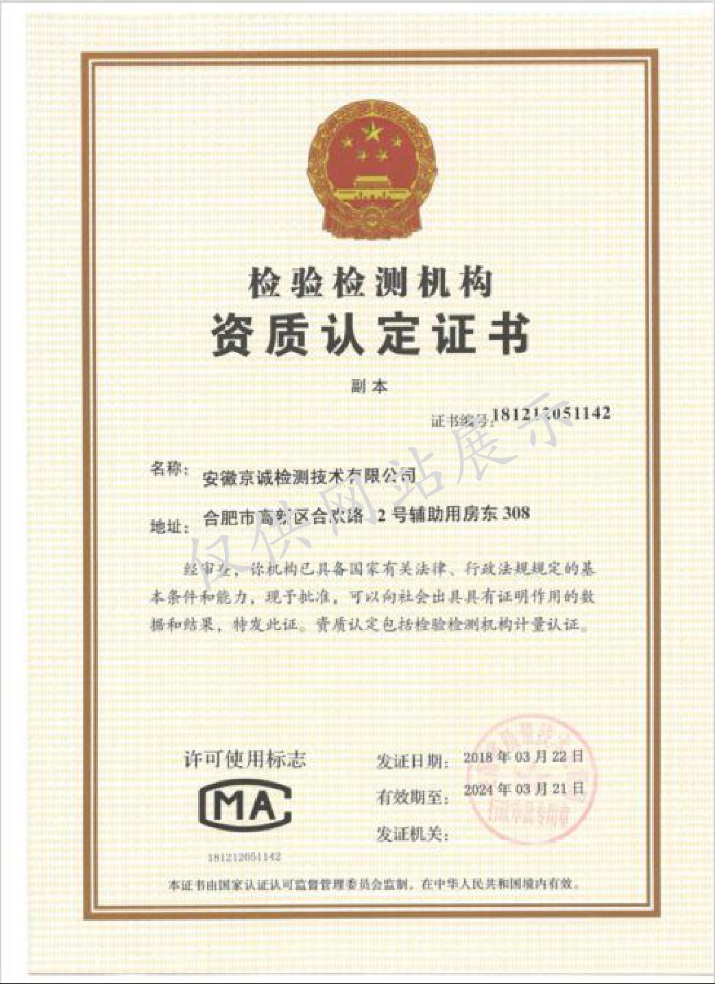 CMA证书-安徽