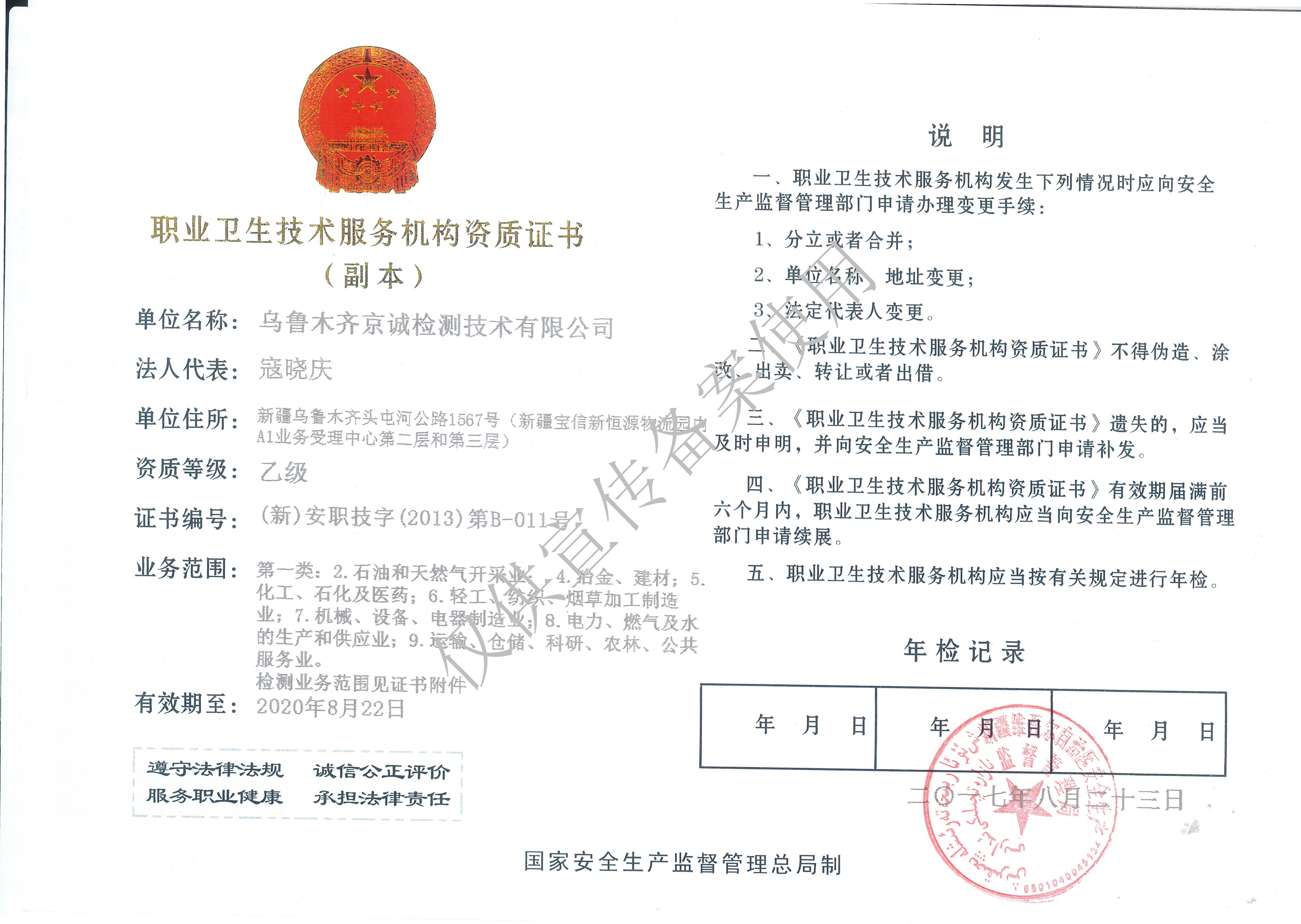 职业卫生技术服务机构乙级资质-新疆