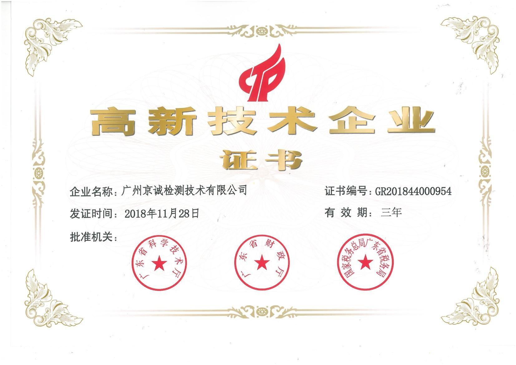 高新技术企业-广州