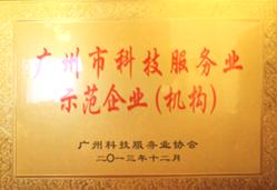广州市科技服务业示范企业(机构)