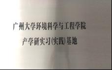 广州大学环境科学与工程学院产学研实习基地