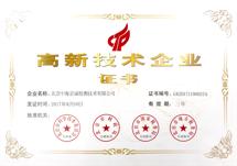 高新技术企业-北京